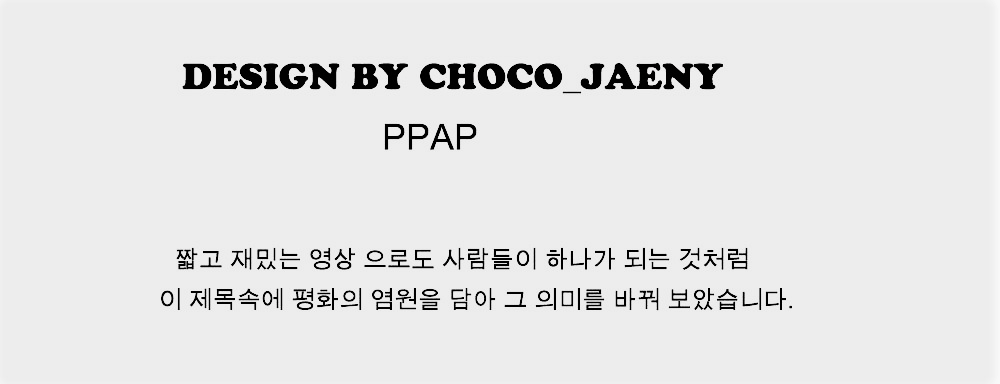 ppap@@-설명.png