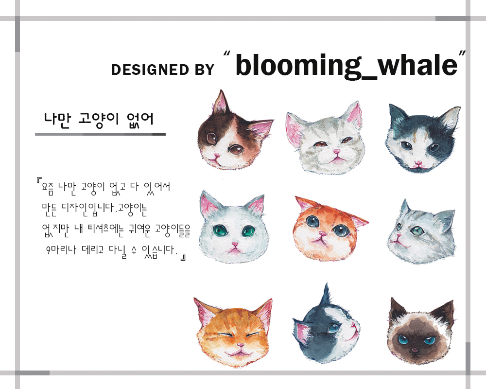 박예진 나만고양이없어.jpg