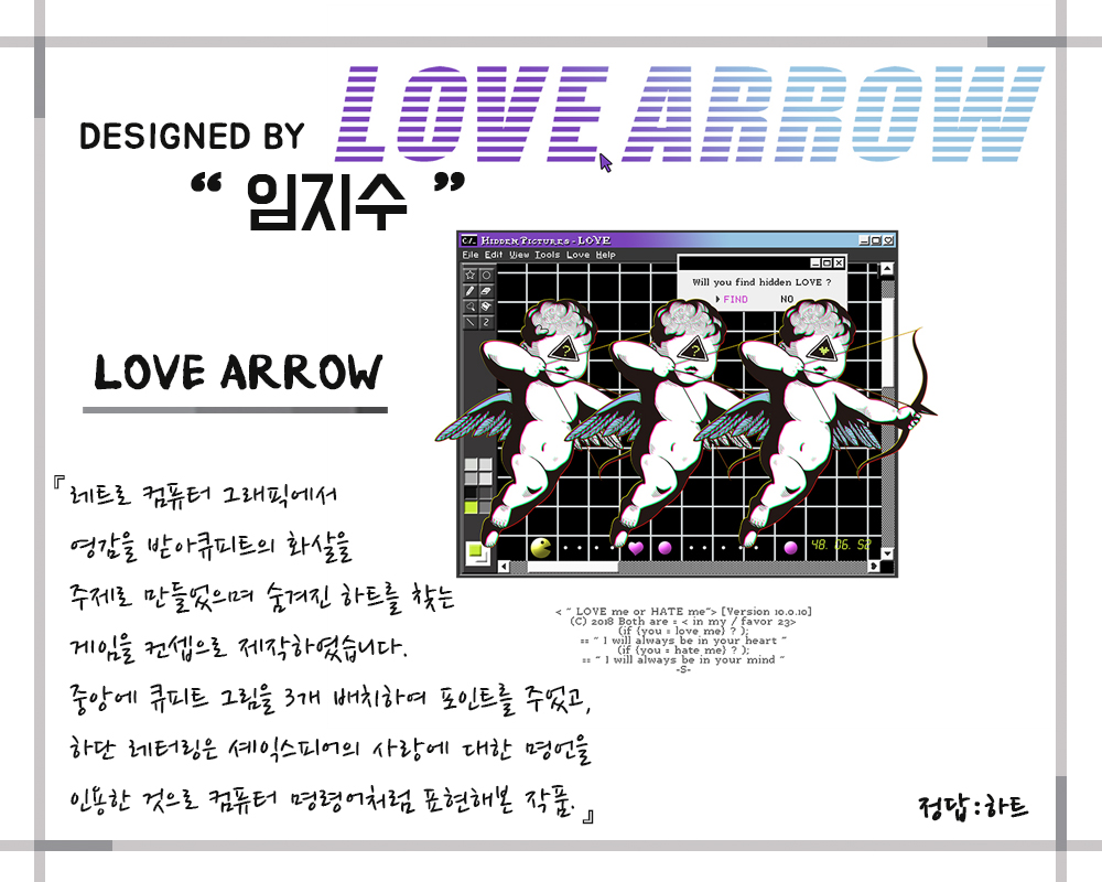 임지수_LOVE-ARROW.jpg